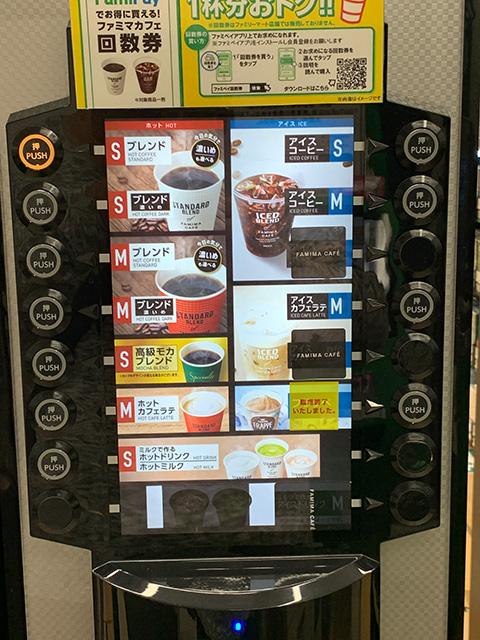 ファミカフェ コーヒーマシン