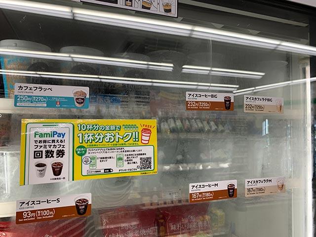 ファミマカフェ 冷凍ケース