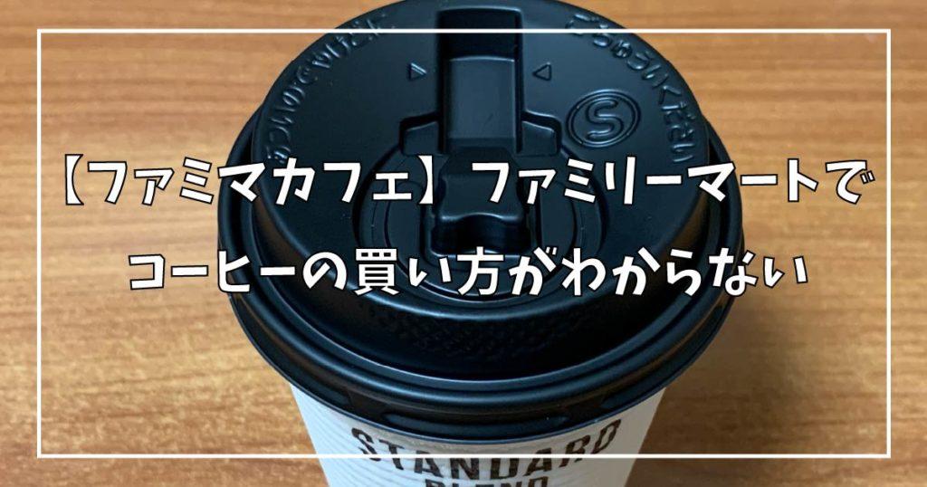 【ファミマカフェ】ファミリーマートでコーヒーの買い方