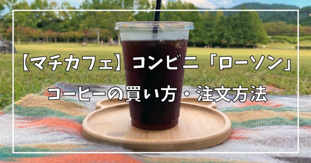 【マチカフェ】コンビニ「ローソン」コーヒーの買い方・注文方法