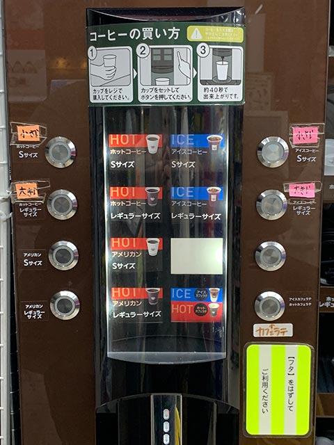 ミニストップカフェのコーヒーマシンのボタン