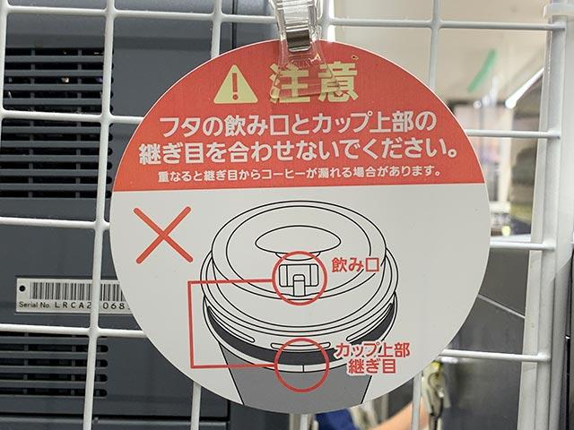 ミニストップカフェのカップの蓋に関する注意
