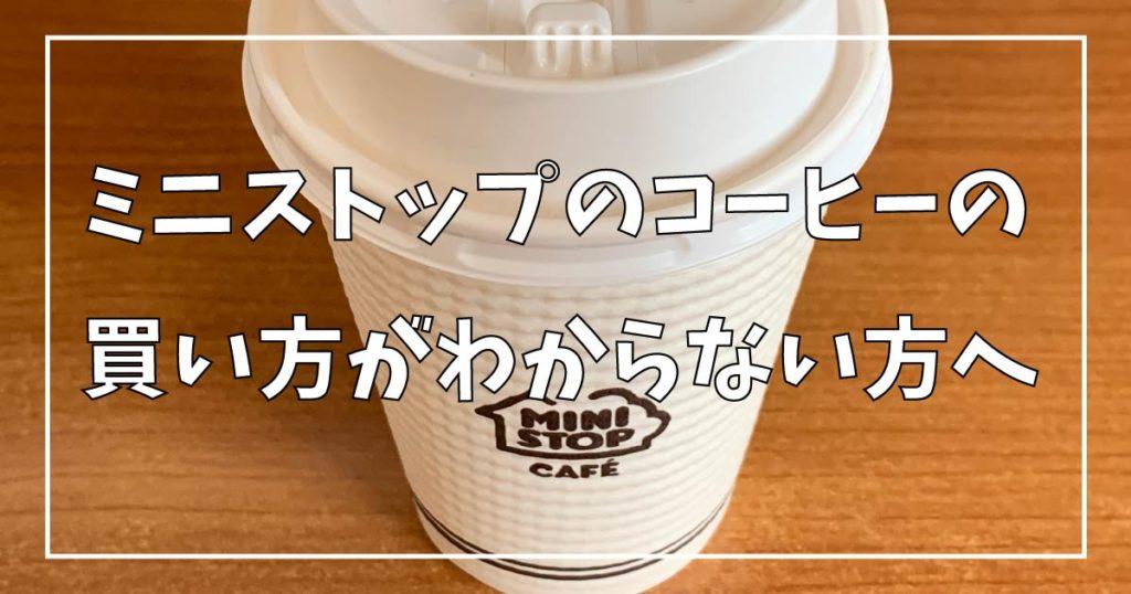 ミニストップのコーヒーの買い方