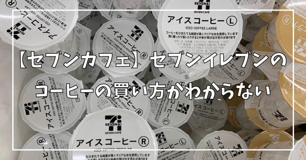 【セブンカフェ】セブンイレブンのコーヒーの買い方