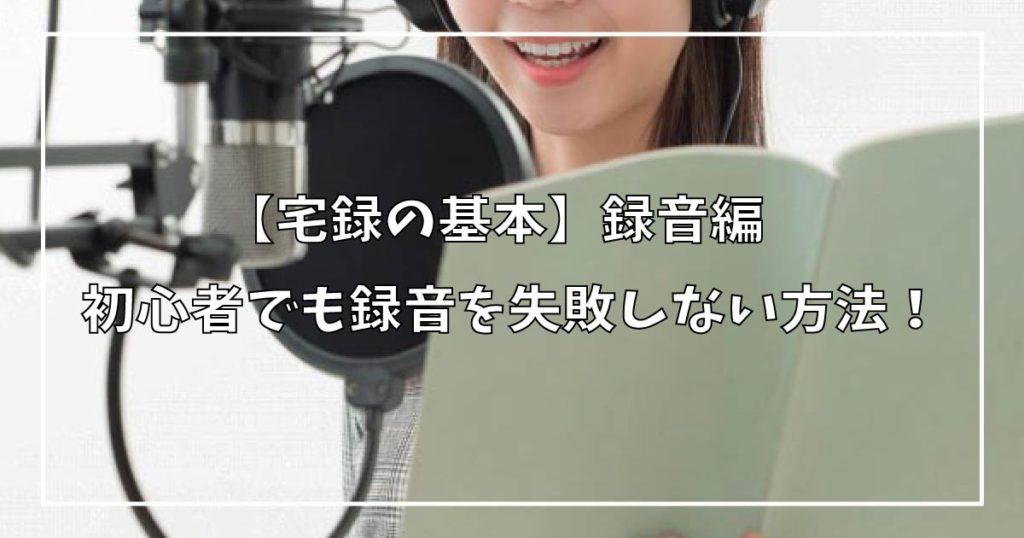 【宅録の基本】録音編 初心者でも録音を失敗しない方法!