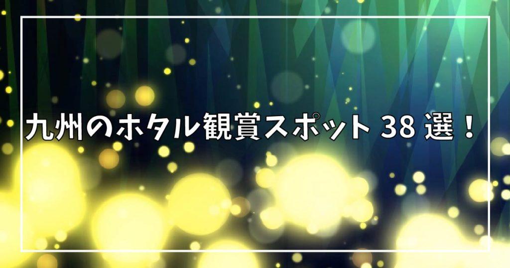 九州のホタル観賞スポット38選!