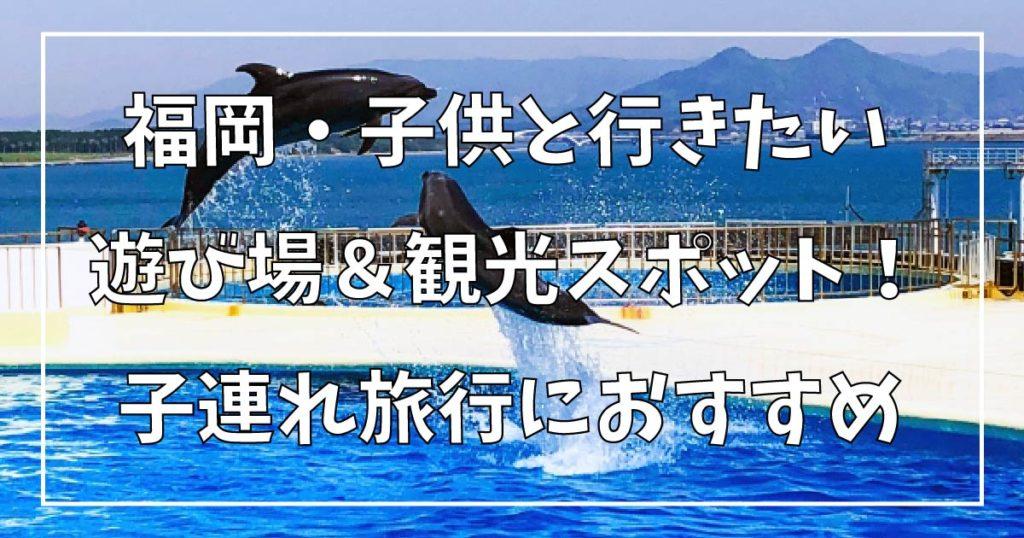 福岡・子供と行きたい 遊び場&観光スポット! 子連れ旅行におすすめ