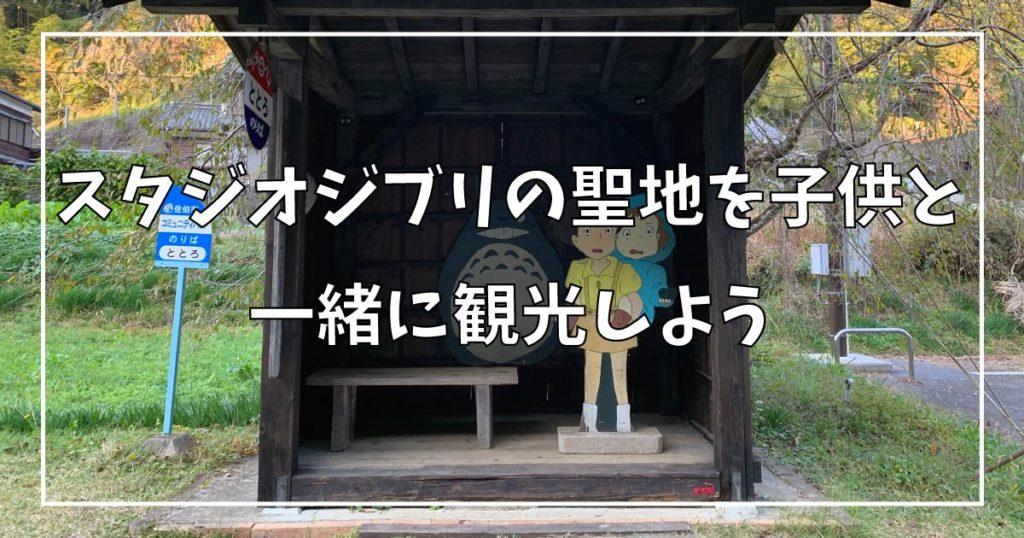 【九州版】スタジオジブリの聖地