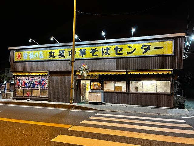 丸星ラーメン店舗