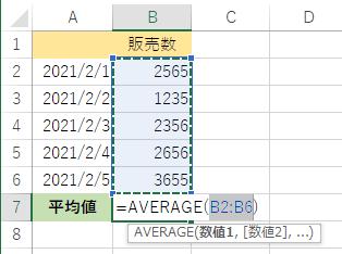 エクセルで平均値を求める範囲