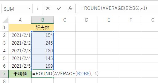 エクセルで平均値を四捨五入する