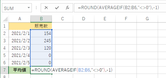 エクセルで条件付き四捨五入の平均値