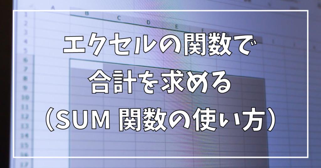 エクセルの関数で合計を求める(SUM関数の使い方)