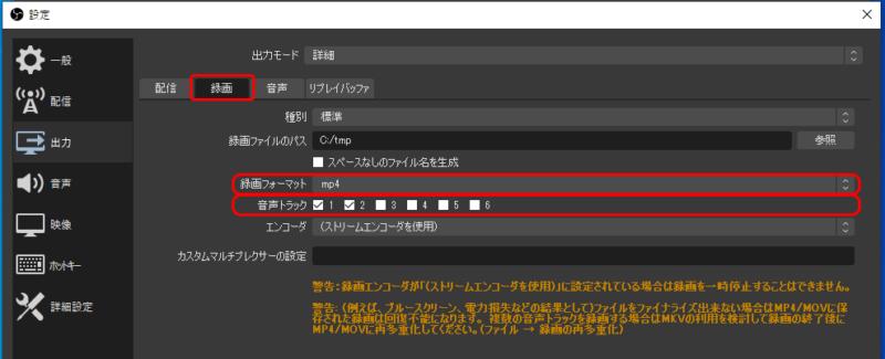OBS録画詳細設定