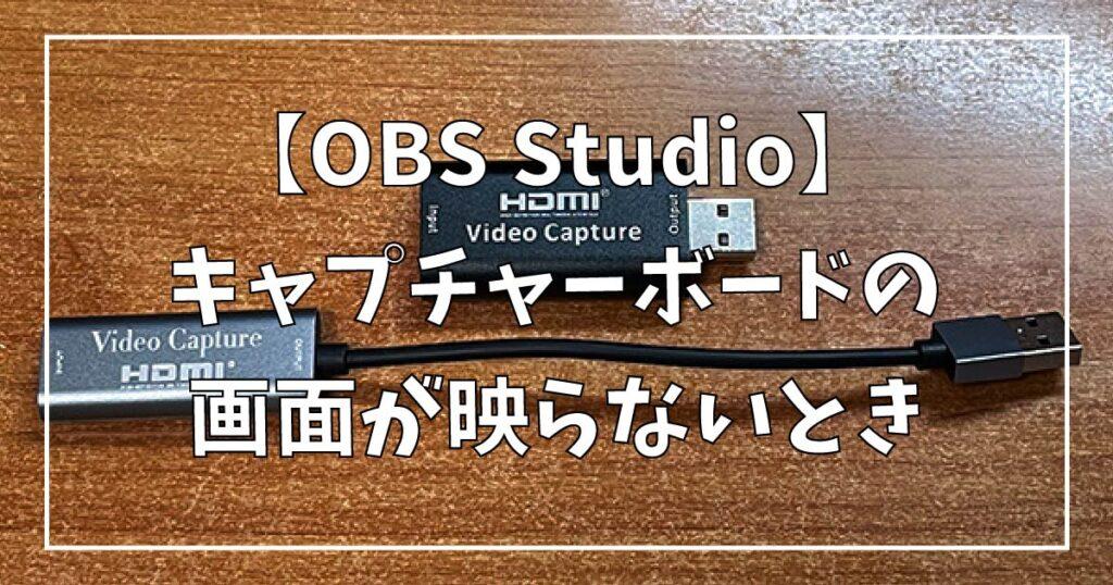 【OBS Studio】キャプチャーボードの画面が映らないとき