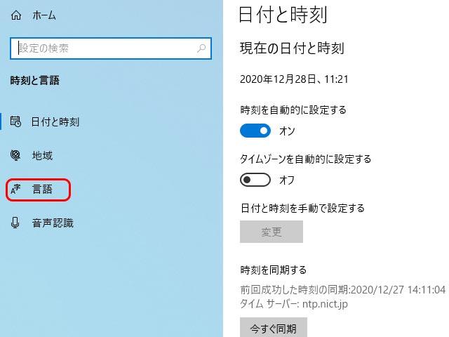 windowsの言語設定
