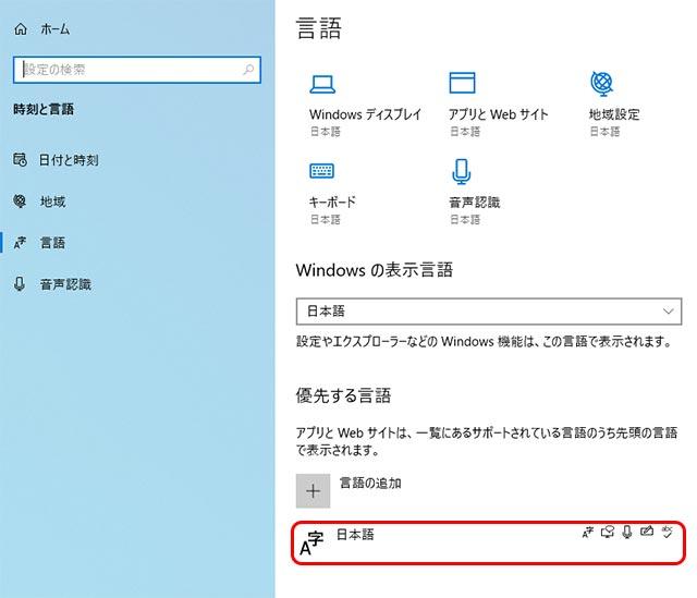 windows言語設定の日本語