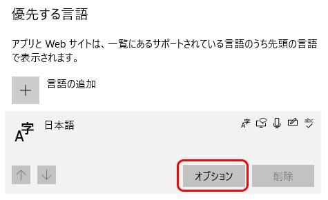windows日本語設定