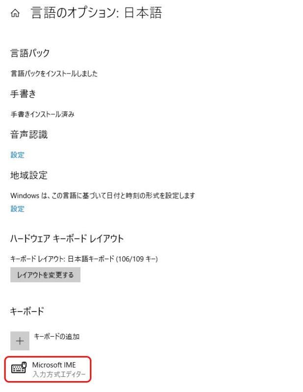 windows日本語オプション