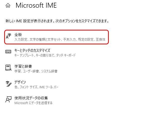 windowsのIMEオプション