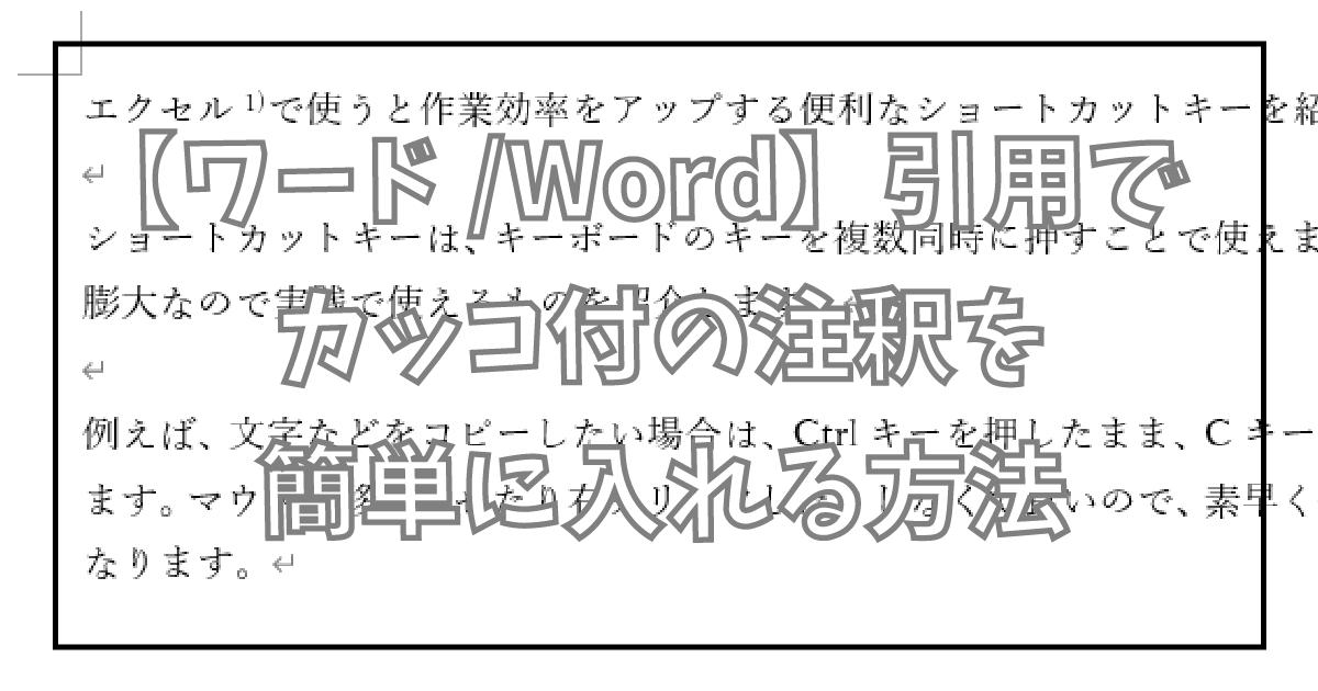 【ワード/Word】引用でカッコ付の注釈を簡単に入れる方法