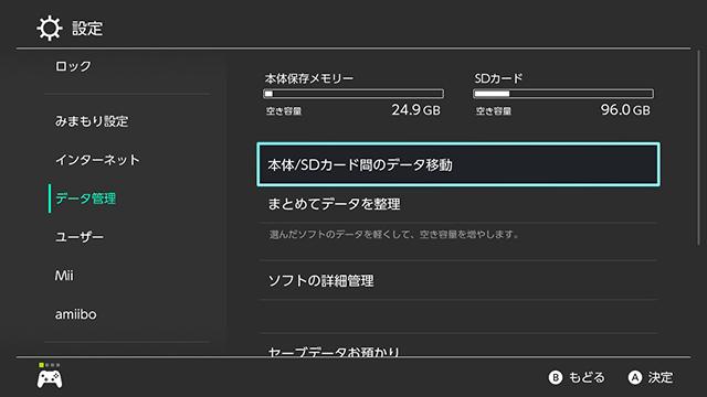 Nintendo Switchストレージ