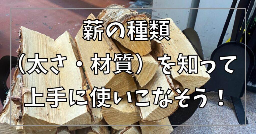 薪の種類(太さ・材質)を知って上手に使いこなそう!