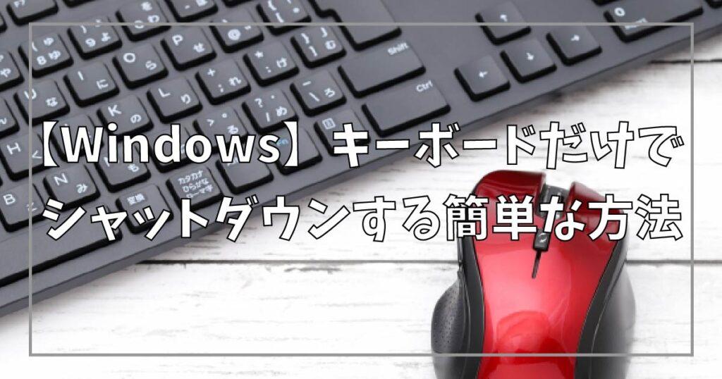【Windows】キーボードだけでシャットダウンする簡単な方法