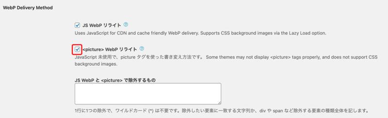 webpで表示する設定