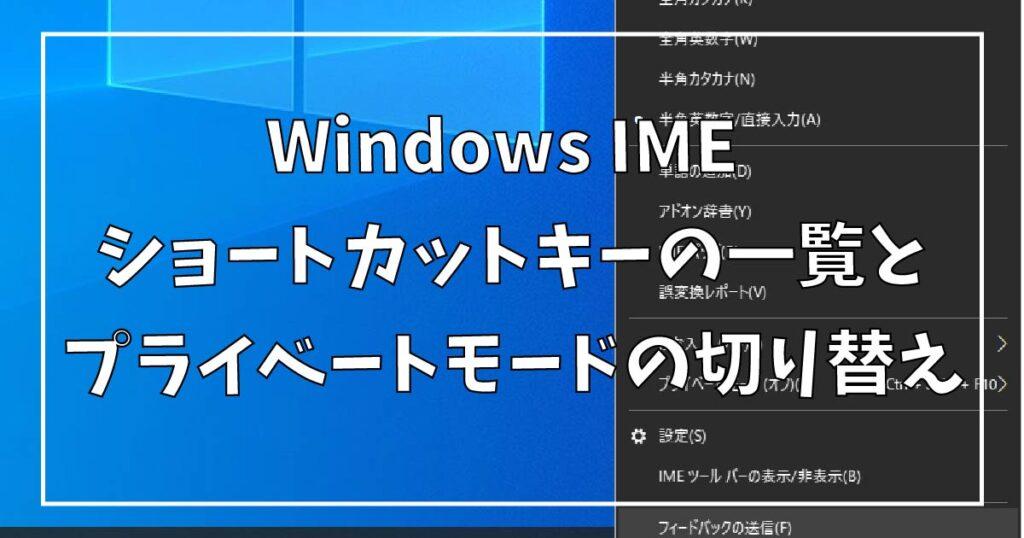 Windows IME ショートカットキーの一覧とプライベートモード切り替え