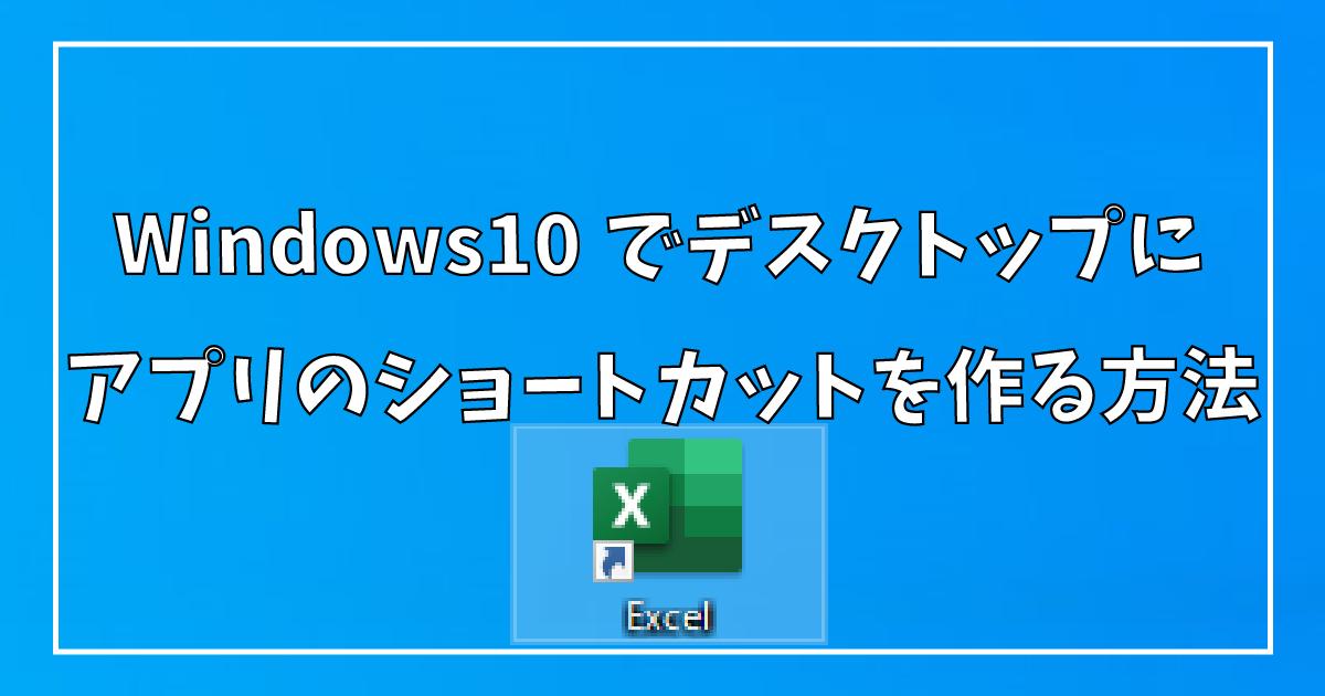 Windows10でデスクトップにアプリのショートカットを作る方法
