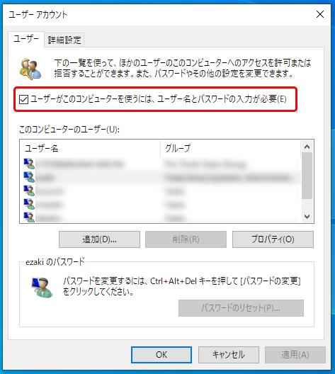 windows10ユーザーアカウントを表示
