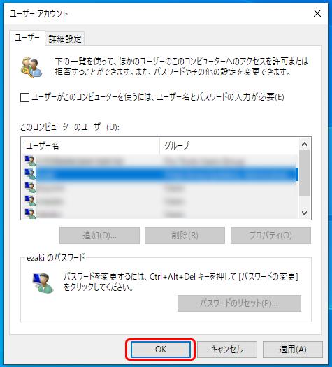 windows10ユーザーアカウント設定変更