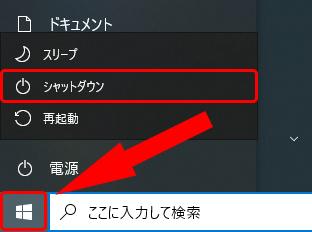windows10再起動