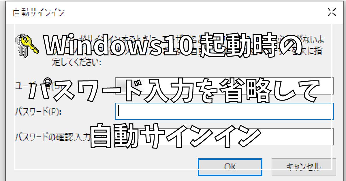 Windows10起動時のパスワード入力を省略して自動サインイン