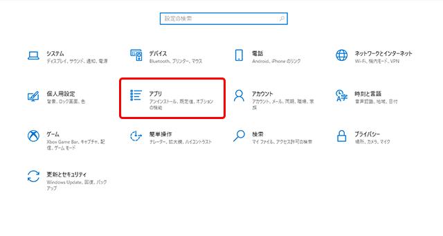 windows設定から、アプリを選ぶ