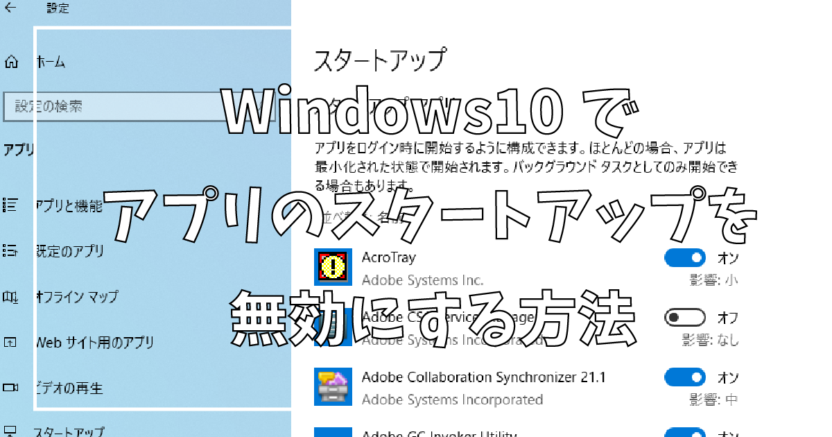 Windows10でアプリのスタートアップを無効にする方法
