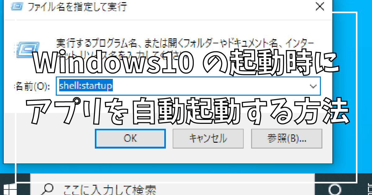 Windows10の起動時にアプリを自動起動する方法