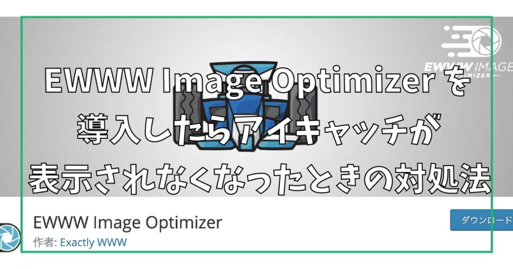 EWWW Image Optimizer を導入したらアイキャッチが表示されなくなったときの対処法