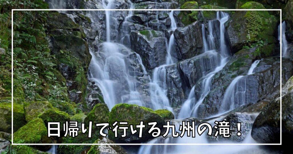 日帰りで行ける九州の「滝」おすすめスポット