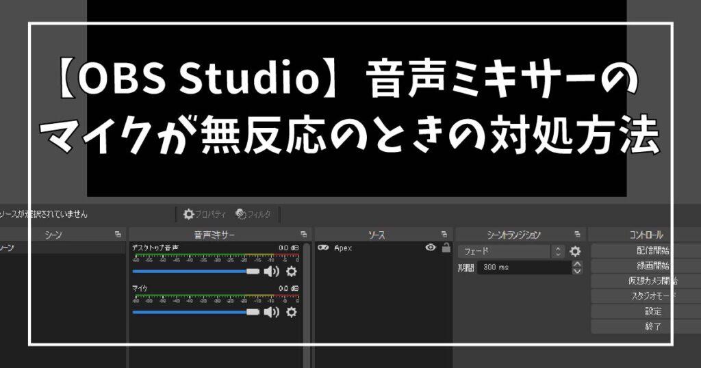 【OBS Studio】音声ミキサーのマイクが無反応のときの対処方法