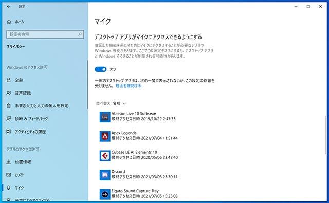windows設定のプライバシーの入力