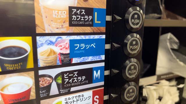 コーヒーマシンのフレッペのボタン