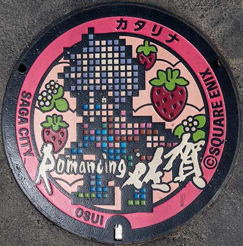 ロマ佐賀マンホール カタリナ