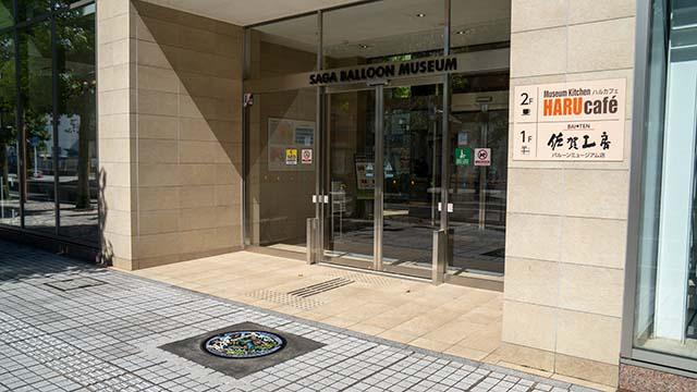ロマ佐賀マンホール 最終皇帝の設置場所