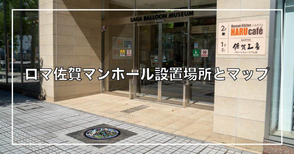 ロマ佐賀マンホールの設置場所とマップ